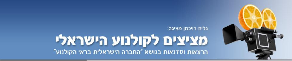 """גלית רויכמן מציגה: מציצים לקולנוע הישראלי. הרצאות וסדנאות בנושא """"החברה הישראלית בראי הקולנוע"""""""